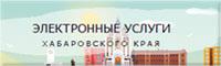 Услуги Хабаровского края